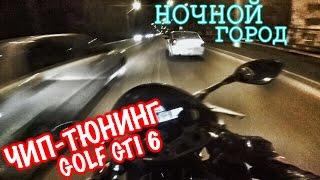 О чип-тюнинге GOLF GTI 6. Ночной город на мотоцикле.