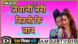 Jawani tere Bijli Ki Taar Hai Tony Kakkar अब शुरु कर दो यही बजेगा पूरे हिंदुस्तान में खुलेआम Dj पर