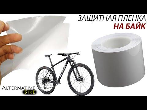 Защита рамы велосипеда: гравийная пленка