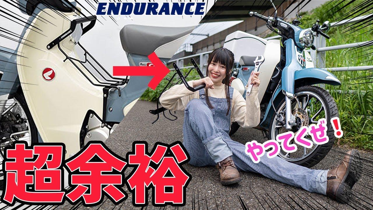【バイク素人】でも出来る⁉ スーパーカブC125の積載量アップに大挑戦!バイク女子 エンデュランス マルチセンターキャリア