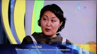 Монгол TV ӨНӨӨ ӨГЛӨӨ хөтөлбөр Ч.Сувд