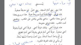 Том 1. урок 18 (11). Мединский курс арабского языка.