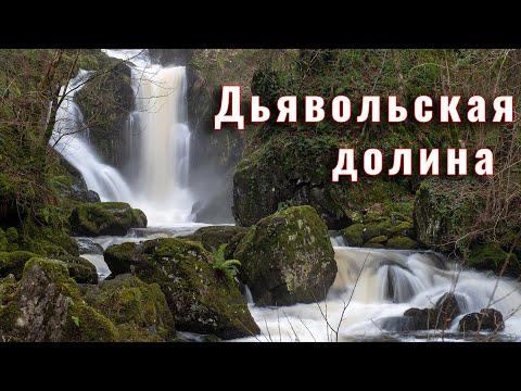 Успеть к водопаду до карантина