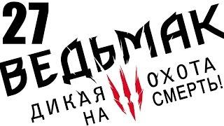 """прохождение Ведьмак 3: Дикая охота (сложность """"на смерть"""") #27"""