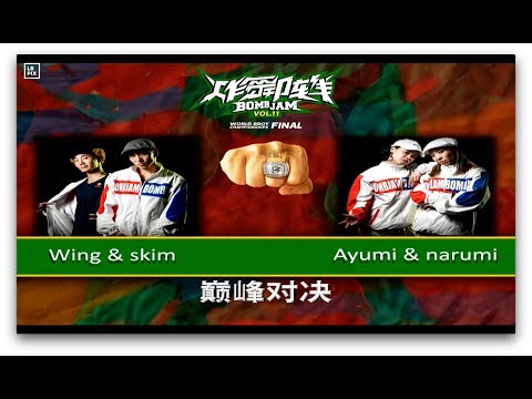 SKIM, WING Vs NARUMI, AYUMI|Exhibition Battle @ BOMBJAM 2019 WORLD FINALS|LB-PIX