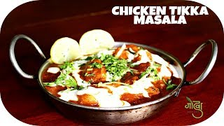 Chicken Tikka Masala Recipe | Restaurant Style | Godwa