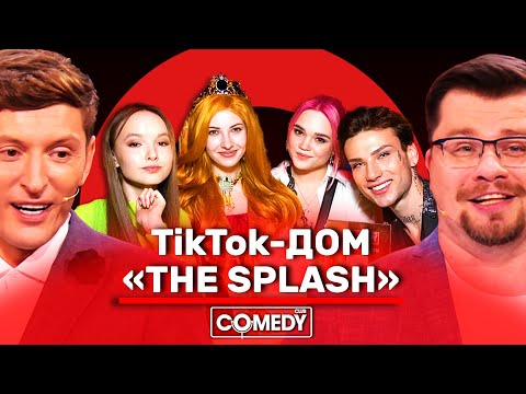 Камеди Клаб Гарик Харламов Павел Воля The Splash