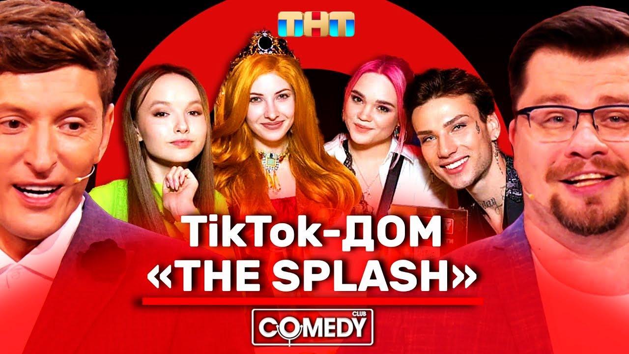 Камеди Клаб Гарик Харламов Павел Воля The Splash