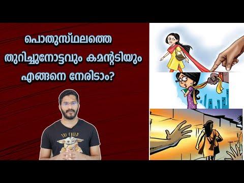 How to prevent eve-teasing & Catcalling!പൊതുസ്ഥലത്തെ തുറിച്ചുനോട്ടവും കമന്റടിയും!