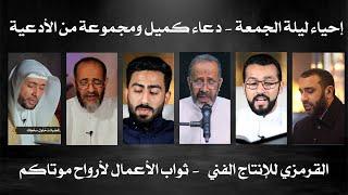 ليلة الجمعة | دعاء كميل - المناجاة الشعبانية - زيارة الإمام الحسين ع - ادعية مختارة