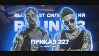 ПРИКАЗ 227 3 РАУНД ПРОТИВ TOP FLOW РВАТЬ НА БИТАХ