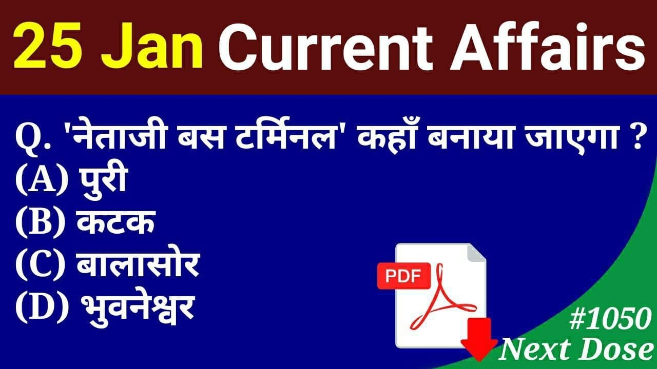 Next Dose #1050   25 January 2021 Current Affairs   Daily Current Affairs   Current Affairs In Hindi