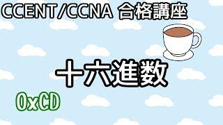 【CCENT/CCNA 合格講座】進数計算#2「十六進数」
