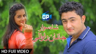 vuclip Shahsawar & Ranra | Pashto New Hd Songs 2017 | Jaan Rawaly Jaan - Gp Studio Hd Songs 1080p