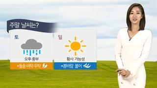 [날씨] 토요일, 중부지방 오후 비…황사 가능성 / 연합뉴스TV (YonhapnewsTV)
