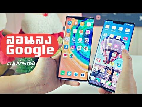 สอนลง Google ใน Huawei Mate 30 Pro แบบง่ายและเร็วที่สุด - วันที่ 24 Dec 2019