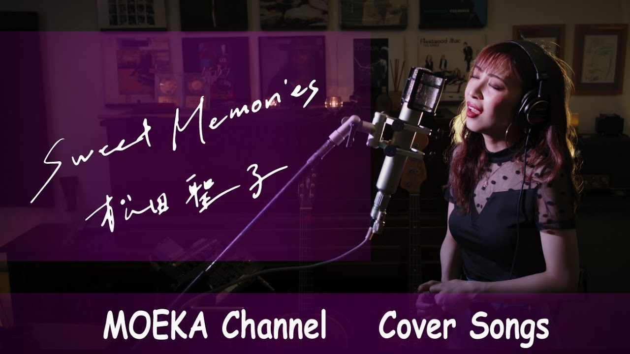 Sweet Memories / 松田聖子 Unplugged Cover by MOEKA