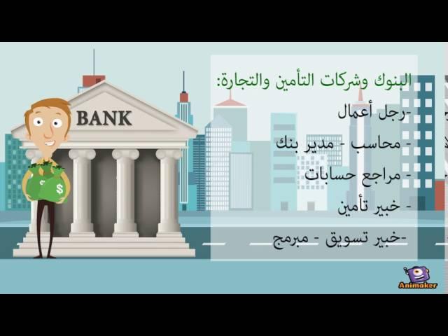 عالم العمل في المملكة العربية السعودية Youtube