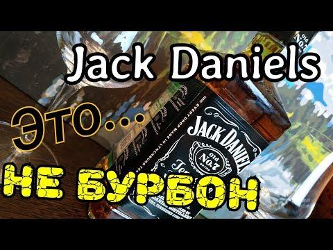 Jack Daniel's (Джек Дэниелс) — самый популярный бренд виски из США Обзор и дегустация от Коктейль ТВ