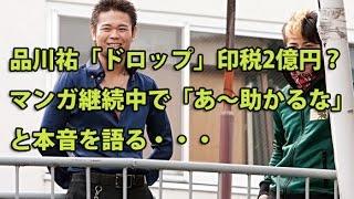 お笑いコンビ・品川庄司の品川祐(43歳)が、12月13日に放送されたバラ...