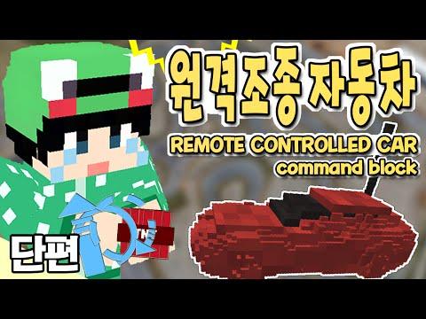 [루태] 장난감 자동차가 생겼어요! 원격 조종 자동차! REMOTE CONTROLLED CAR  command block 마인크래프트