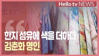 [지역 인물 탐구] 한지 섬유에 색을 더하다...김춘화…