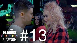 Киев днем и ночью - Серия 13 - Сезон 3