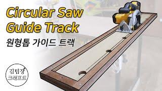 Circular Saw Guide Track : simple & accurate │DIY 쉽고 정확한 목공 원형톱 가이드 트랙 만들기