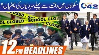 Announcement!! Winter Vacations In Schools | News Headlines | 12:00pm | 21 Nov 2019 | City 42