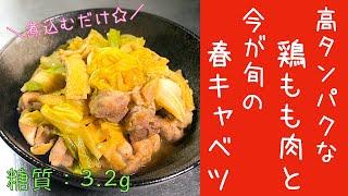 鶏もも肉と油揚げのうま煮|1型糖尿病masaの低糖質な日常さんのレシピ書き起こし