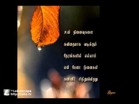Vidaikodu vidaikodu lyrics | piriyadha varam vendum | tamil movie.
