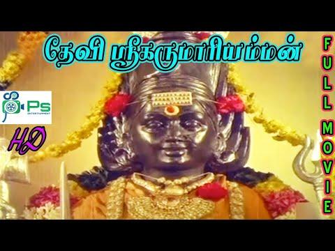 தேவி ஸ்ரீ கருமாரியம்மன்   Devi Sri Karumari Amman    K R Vijaya ,Gemini Ganesh  Tamil Full Movie