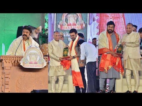 ప్రపంచ తెలుగు మహాసభలు - 2017లో అగ్రహీరోలు | World Telugu conference 2017 | Chiranjeevi | Balakrishna