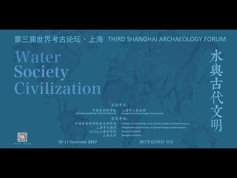 Third Shanghai Archaeology Forum