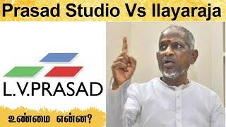 Prasad Studio Vs Ilayaraja | உண்மை என்ன? | Ilayaraja | LV Prasad