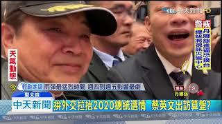 20190717中天新聞 被韓國瑜轟「能力太差」 蔡英文回:自有人民評斷