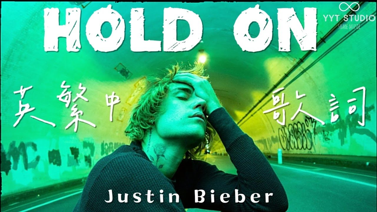 Justin Bieber  Hold On Lyrics