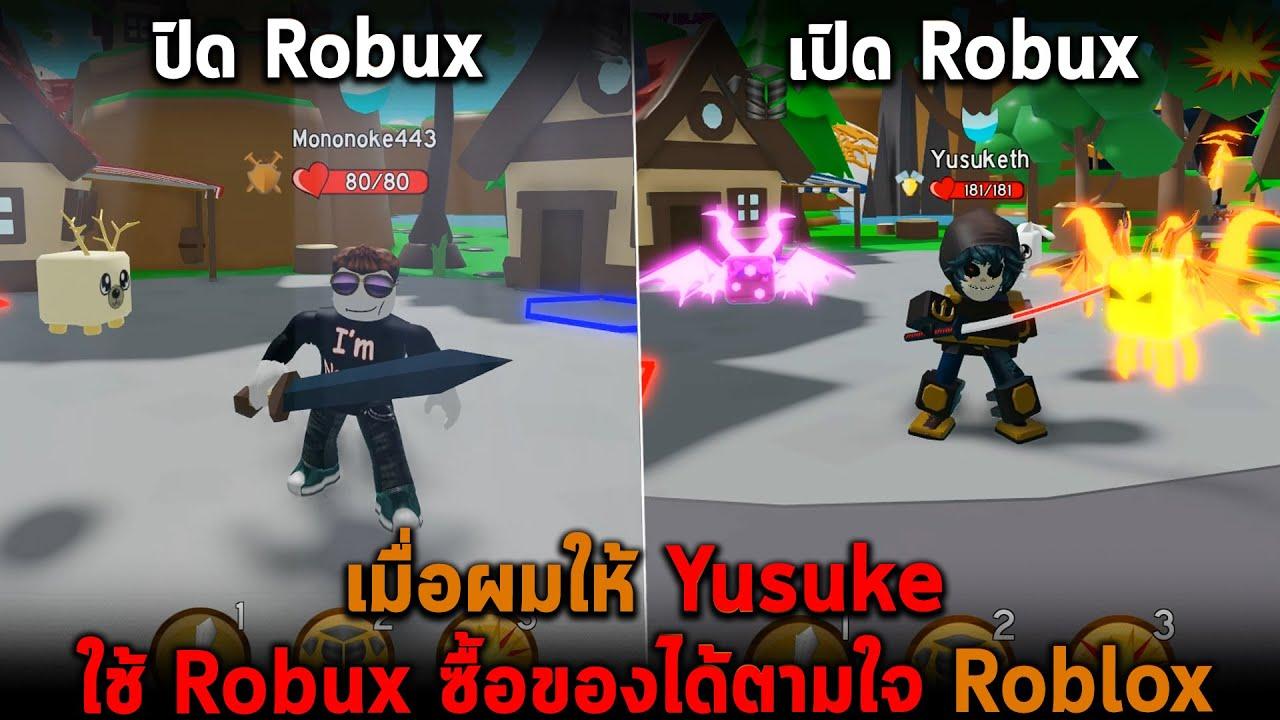 เมื่อผมให้ Yusuke ใช้ Robux ซื้อของได้ตามใจ Roblox