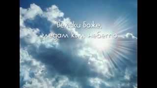 """Български християнски песни """"Велик е Бог""""хваление и химни"""