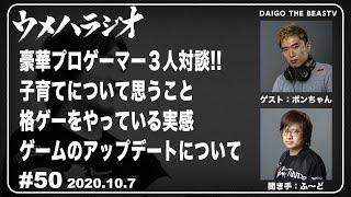 10/7/2020 ウメハラジオ 第50回スペシャル!