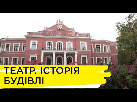 Суспільне Кропивницький: Театр зазнав 5 реконструкцій І Історія в будівлях