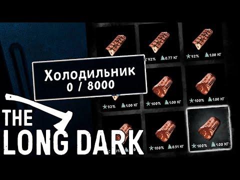 8000 - МНОГО МЯСА НЕ БЫВАЕТ! ❆ THE LONG DARK