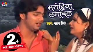 Download Pawan Singh के दिल का दर्द | सनेहिया लगावल I Sanehiya Lagawal | Sad Song Pawan Singh