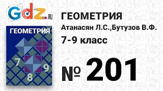 № 201 - Геометрия 7-9 класс Атанасян