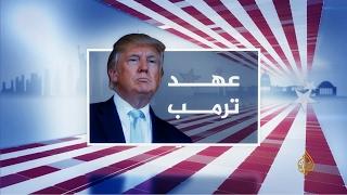 أميركا في عهد ترمب.. نافذة من واشنطن (15-02-2017)