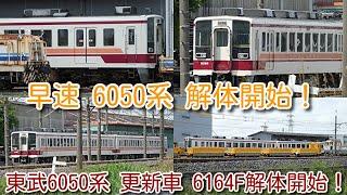 【早速 6050系 解体開始! 東武6050系 更新車 6164F解体開始!】昨日、6154F+6160F+6164Fの6両留置されていましたが、6164Fが切り離され解体線へ移動