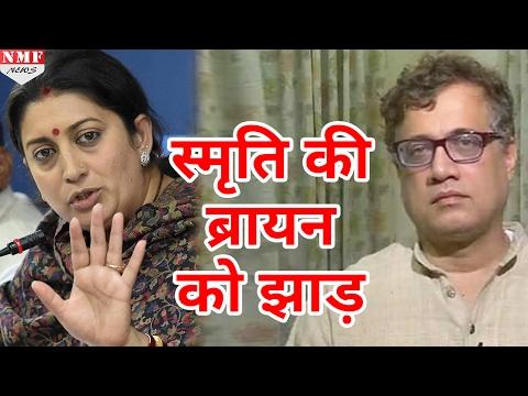 Rajya Sabha में Smriti Irani ने जब Derek o'brien को लगाई डांट