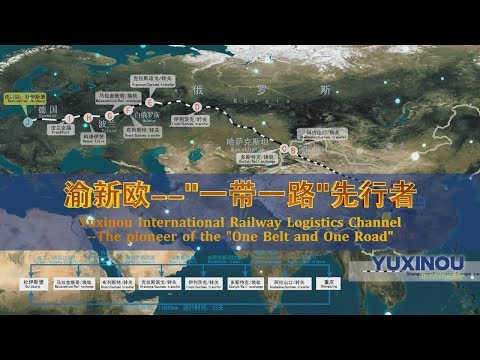 Chongqing to Europe Railway Introduction渝新欧铁路通道简介