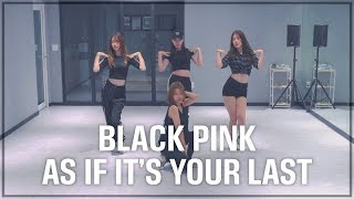 """BLACKPINK """"마지막처럼 (AS IF IT'S YOUR LAST)"""" 댄스커버 