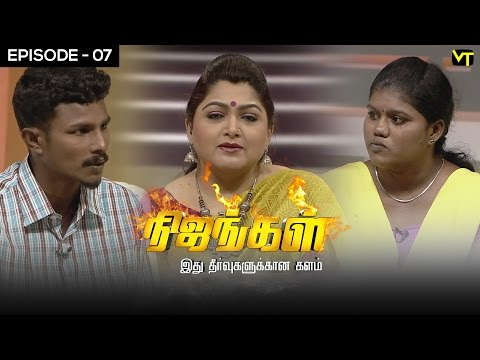 Nijangal with kushboo is a reality show to sort out untold issues. Here is the episode 07 of #Nijangal telecasted in Sun TV on 31/10/2016. We Listen to your vain and cry.. We Stand on your side to end the bug, We strengthen the goodness around you.   Lets stay united to hear the untold misery of mankind. Stay tuned for more at http://bit.ly/SubscribeVisionTime  Life is all about Vain and Victories.. Fortunes and unfortunes are the  pole factor of human mind. The depth of Pain life creates has no scale. Kushboo is here with us to talk and lime light the hopeless paradox issues  For more updates,  Subscribe us on:  https://www.youtube.com/user/VisionTimeThamizh  Like Us on:  https://www.facebook.com/visiontimeindia